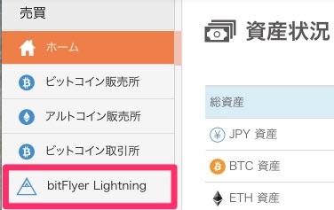 Lightning管理画面