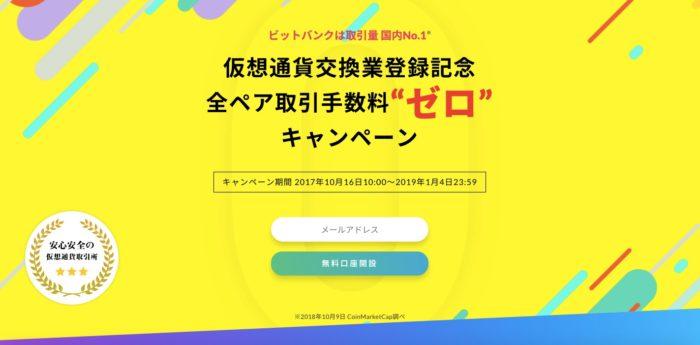 ビットバンク_全ペア取引手数料ゼロキャンペーン