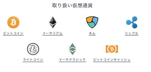 DMMビットコイン 取扱い仮想通貨