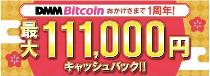 DMM Bitcoin1周年記念!最大111,000円キャッシュバック!キャンペーン