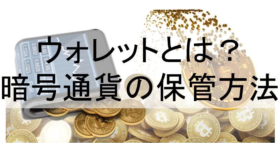 暗号資産(仮想通貨)のハードウェアウォレットとは?おすすめ2選を徹底比較! | CoinPartner(コインパートナー)