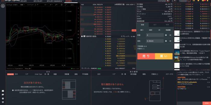 ビットフライヤーLightning管理画面