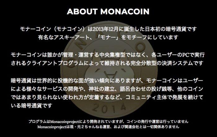 Monacoin_project