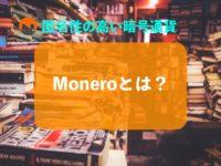 モネロとは