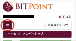 BITPoint スマホメニュー