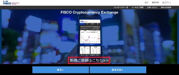 FISCO登録方法1