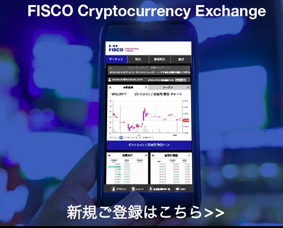 フィスコ仮想通貨取引所