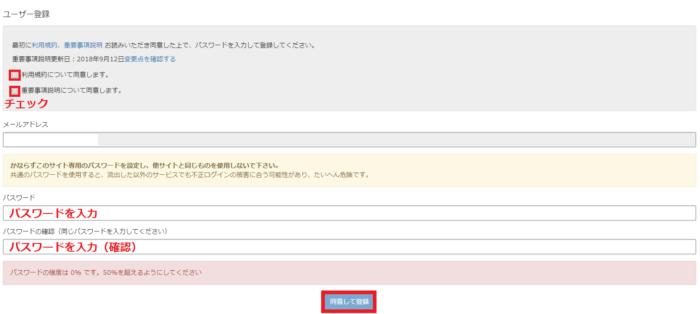 フィスコ ユーザー登録