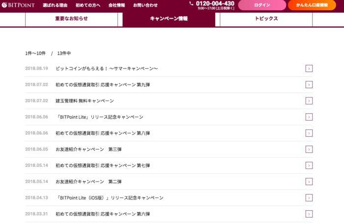 キャンペーン情報【BITPoint】