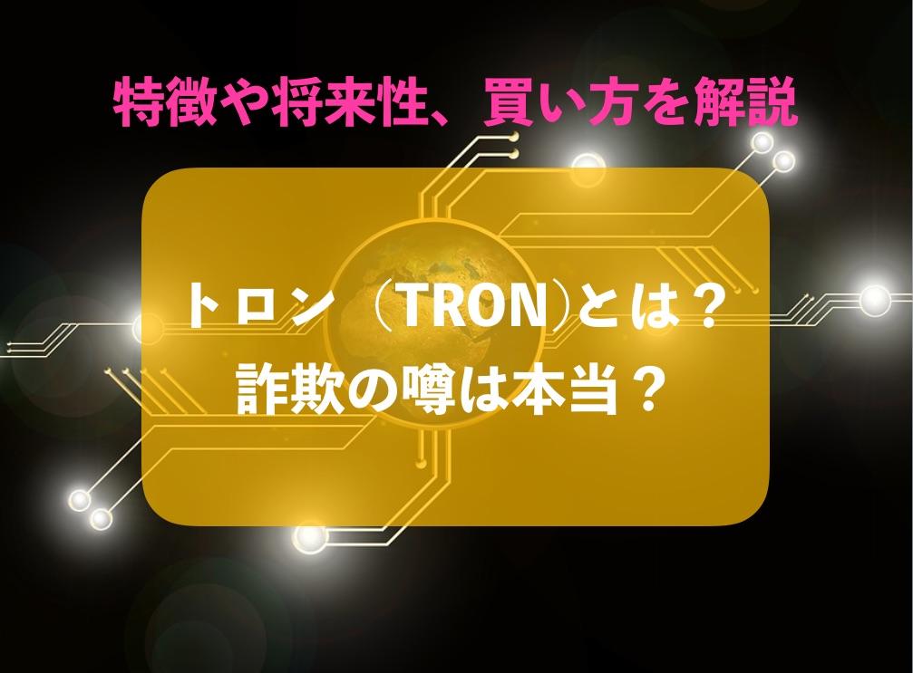 トロンとは?