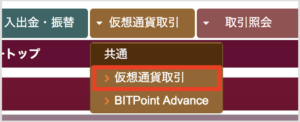BITPoint 仮想通貨取引