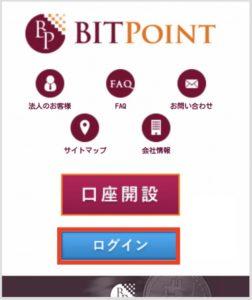 BITPoint スマホログイン