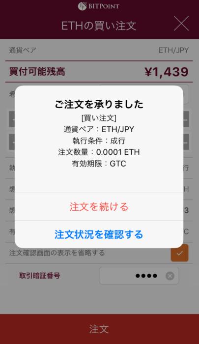 BitpointLite 買い注文完了