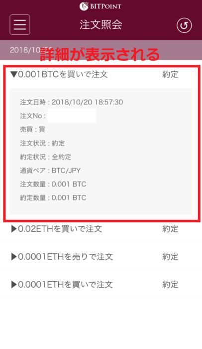 BitpointLite 注文詳細