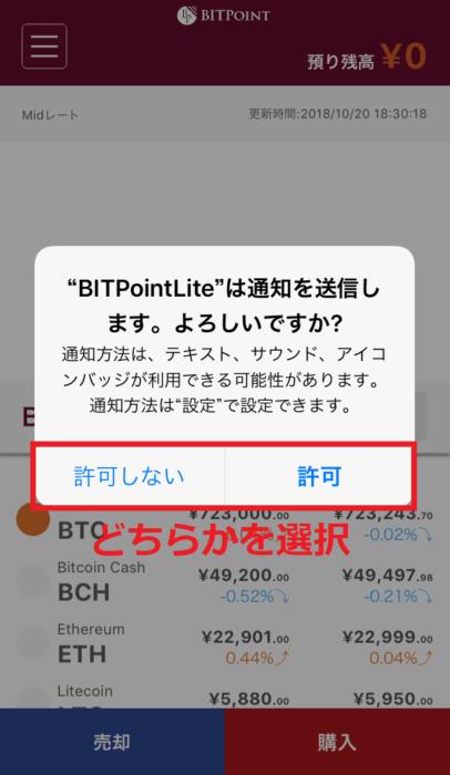 BitpointLite 通知