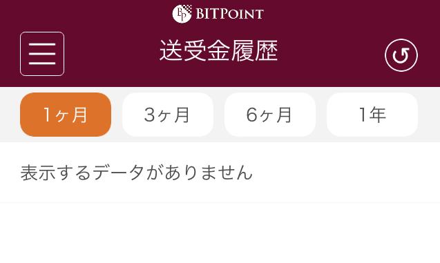 BitpointLite 送金履歴