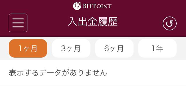 BitpointLite 入金履歴