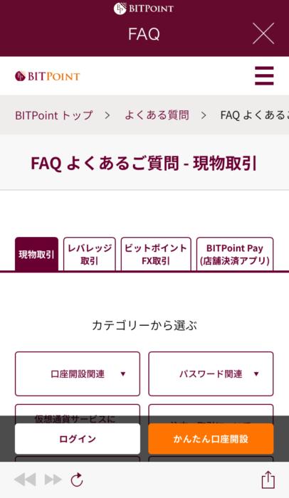 BitpointLite FAQ