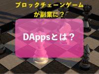 DAppsとは?