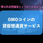 GMOコイン 貸仮想通貨サービス