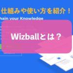 wizballとは?