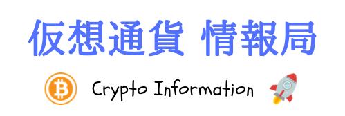 仮想通貨情報局