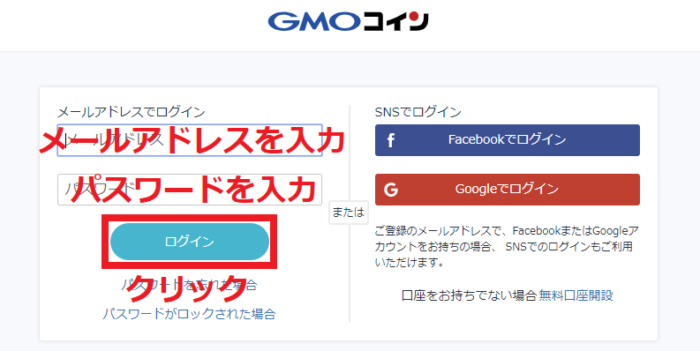 GMO ログイン
