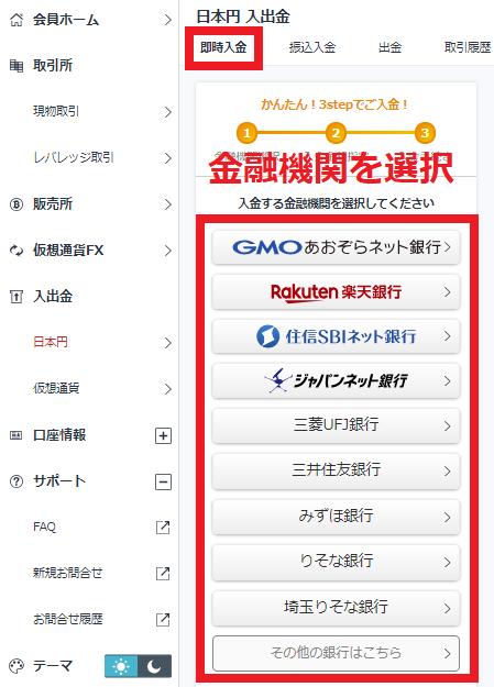 GMOコイン 金融機関を選択