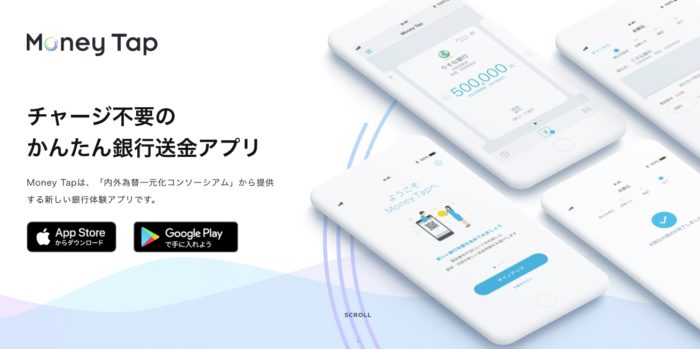 Money_Tap|チャージ不要のかんたん銀行送金アプリ