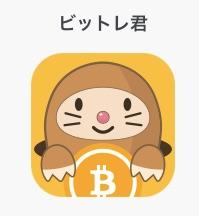 ビットレ君_GMOコイン