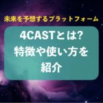 4castとは?