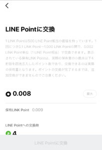 link point 交換