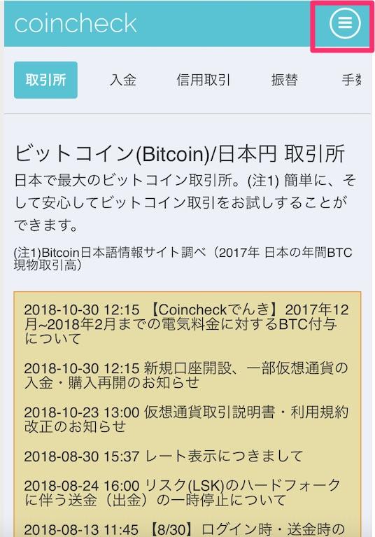 チェック ログイン コイン ビットコイン購入なら仮想通貨取引所