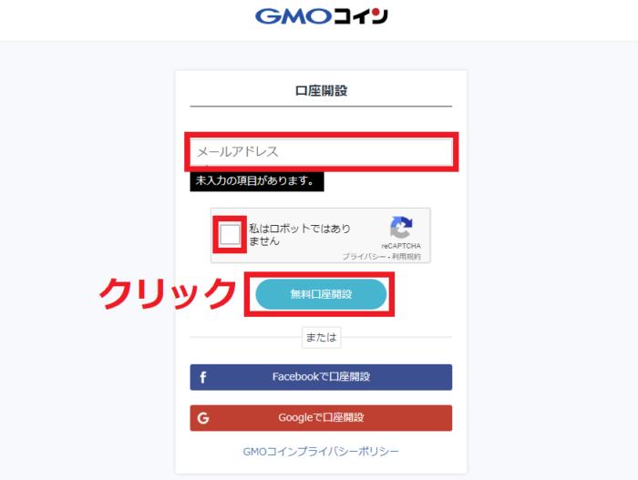 GMOコイン登録