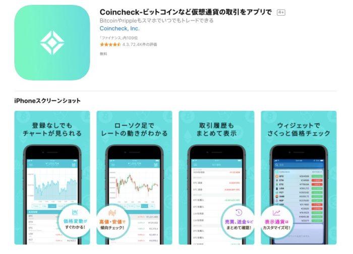 Coincheck スマホアプリ