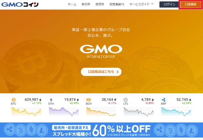 GMOコイン口座開設