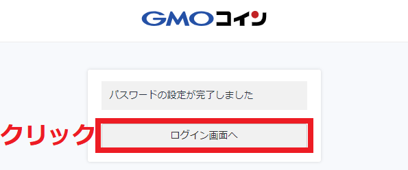 GMOコイン ログイン
