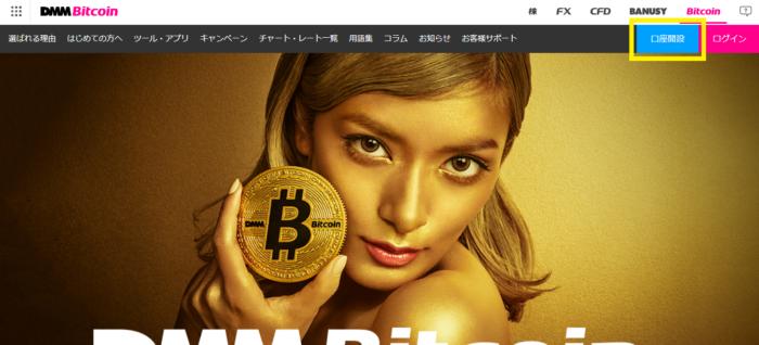 DMMビットコイン TOP