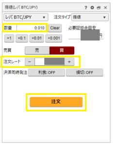 DMMビットコイン 指値注文