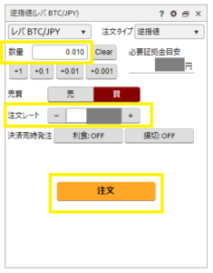 DMMビットコイン 逆指値注文