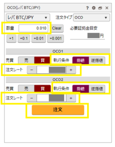 DMMビットコイン OCO注文