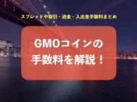 GMOコイン 手数料