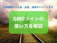 GMOコイン 使い方