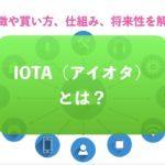 IOTA(アイオタ)