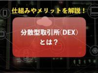 分散型取引所(DEX)