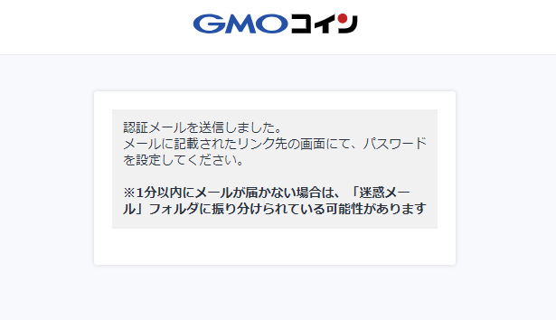 GMOコイン メール送信