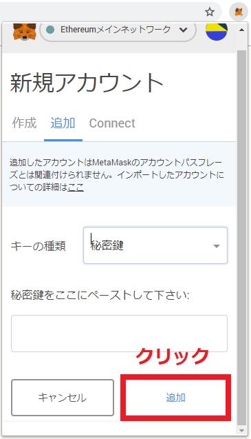 MetaMask 新規アカウント