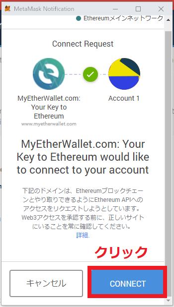 MetaMaskとMyEtherWallet 連携