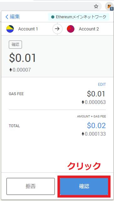 MetaMask 送金内容の確認