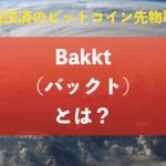 bakkt(バックト)とは